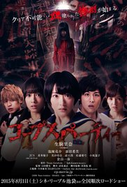 Watch Movie corpse-party