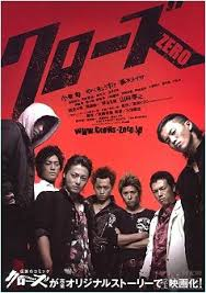 Watch Movie crows-zero