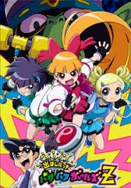 Watch Movie demashita-powerpuff-girls-z