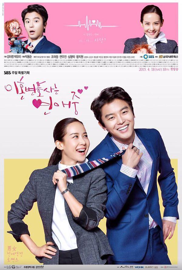 Watch Movie divorce-lawyer-in-love