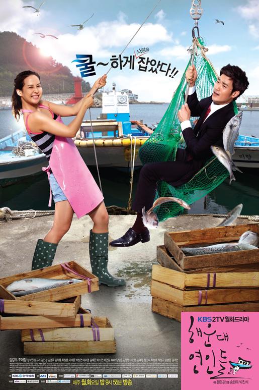 Watch Movie haeundae-lovers