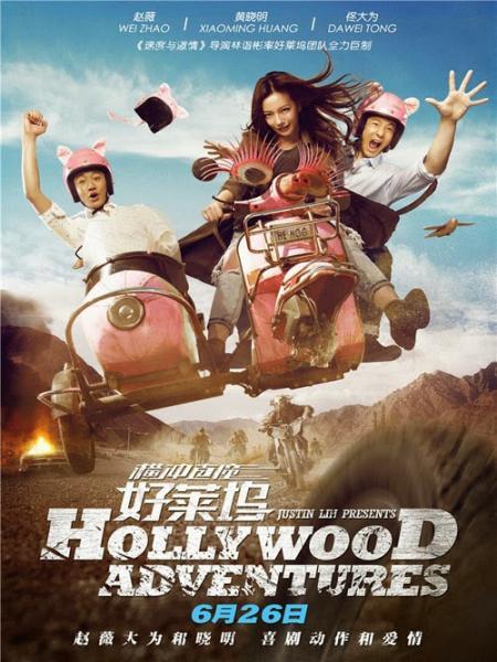Watch Movie hollywood-adventures