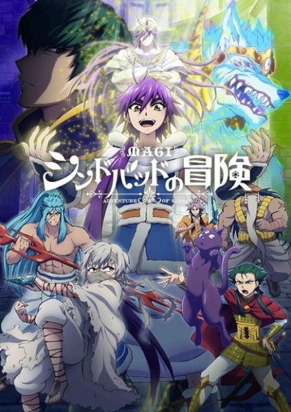 Watch Movie magi-sinbad-no-bouken-season-1