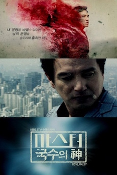 Watch Movie master-god-of-noodles