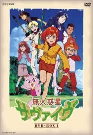 Watch Movie mujin-wakusei-survive
