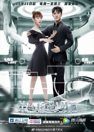 Watch Movie my-robot-boyfriend