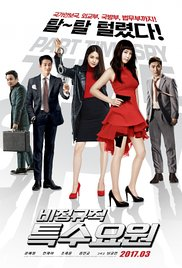 Watch Movie part-time-spy