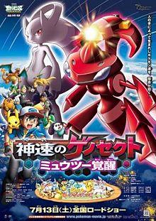 Watch Movie pokemon-genesect-and-the-legend-awakened