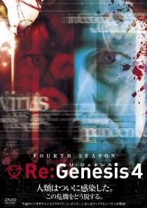 Watch Movie regenesis-season-4
