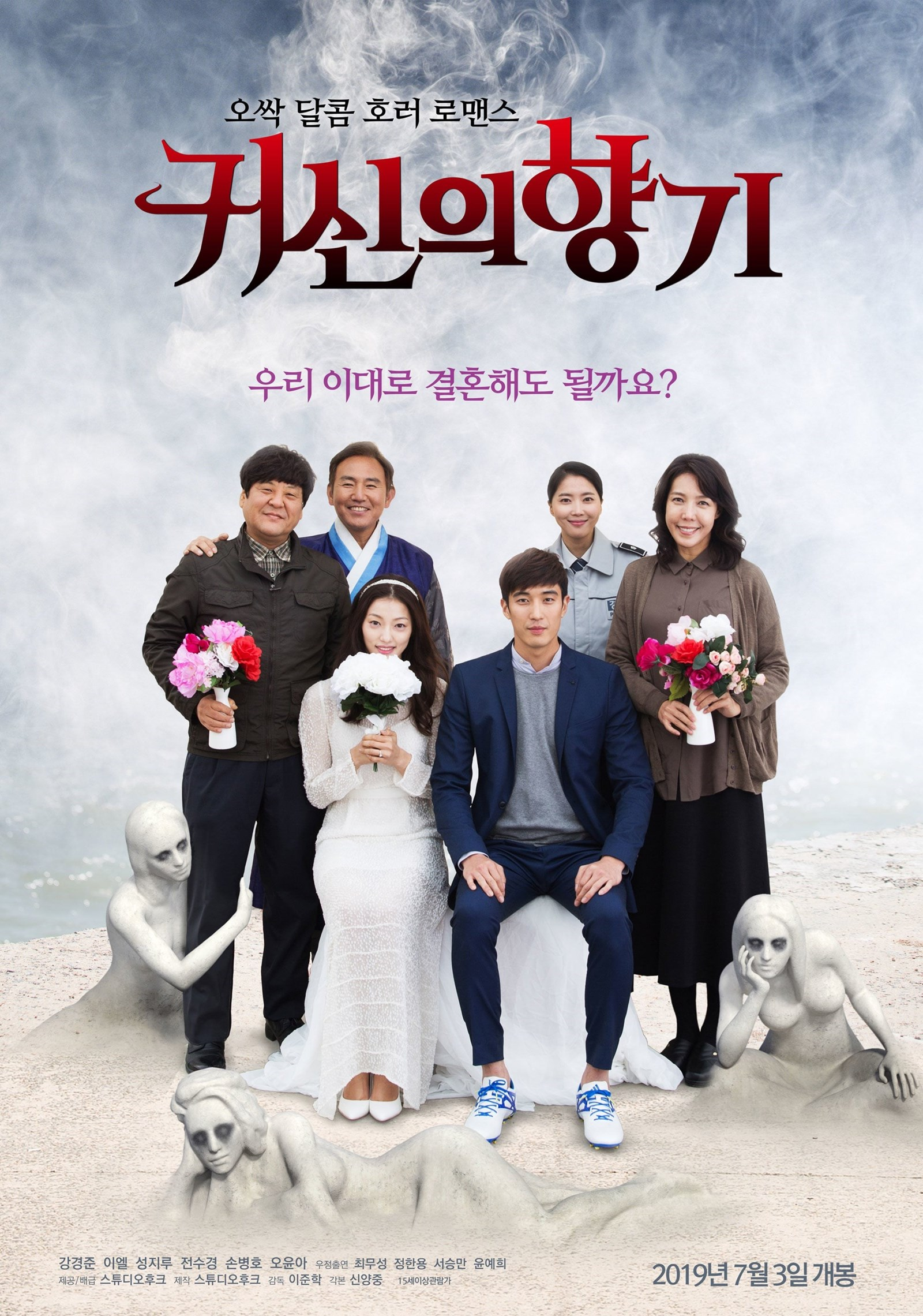 Watch Movie scent-of-a-ghost