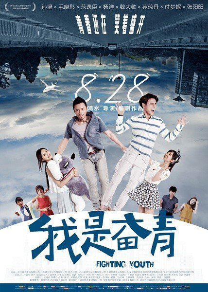 Watch Movie the-fighting-youth