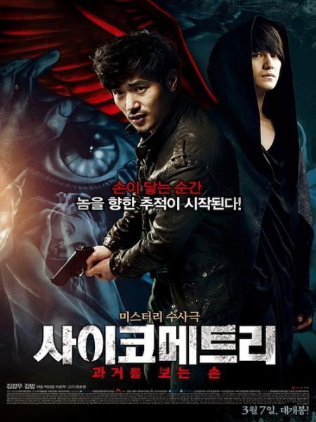 Watch Movie the-gifted-hand