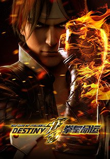Watch Movie the-king-of-fighters-destiny-season-1