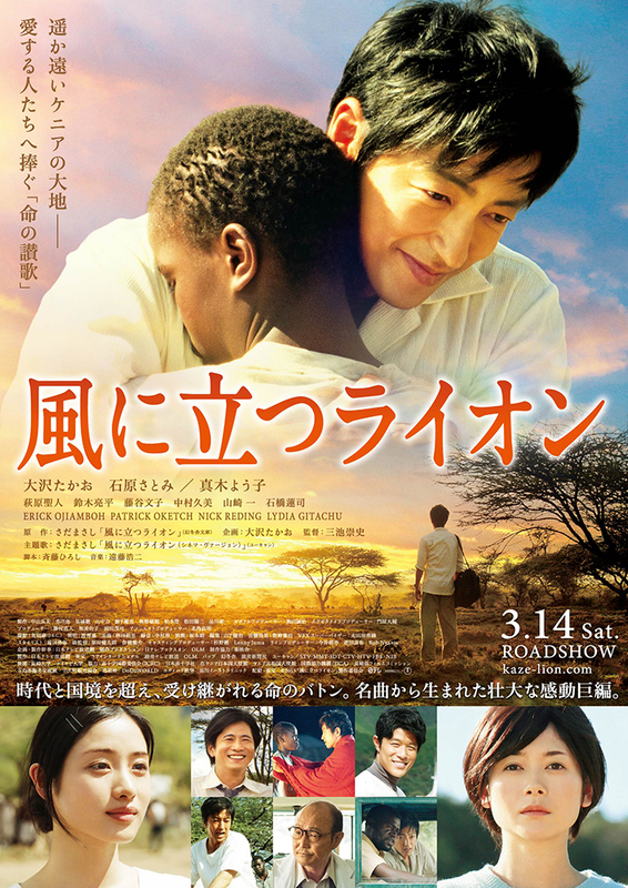 Watch Movie the-lion-standing-in-the-wind