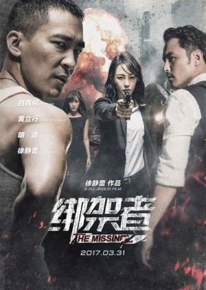 Watch Movie the-missing