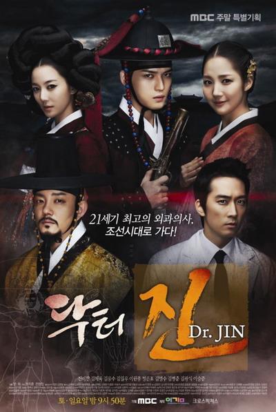 Watch Movie time-slip-dr-jin
